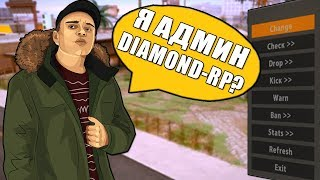 Я СТАЛ АДМИНОМ НА DIAMOND-RP? - НЕТ, НА BRILLIANT-RP В GTA CRMP