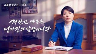교회생활간증 동영상 <거만한 마음은 넘어짐의 앞잡이니라>