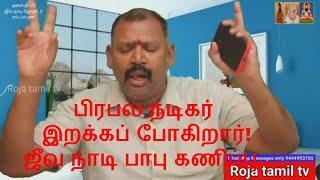 Exclusive பிரபல நடிகர் இறக்கப் போகிறார்! | agathiyar | jeeva naadi | Astrology | Babu | Naadi