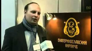 Кирпич ручной формовки(Единственный в Украине завод по производству кирпича ручной формовки. Интервью на строительной выставке..., 2011-03-12T08:17:11.000Z)