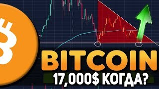 Биткоин После Падения Возьмет Курс на 17,000$ Bitcoin Май 2018 Прогноз
