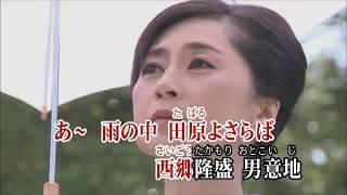 歌川二三子 - 男意地~田原坂~