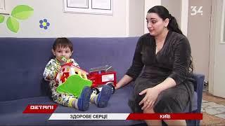 Здоровое сердце: как семье Новиковых из Донецкой области удалось вылечить ребенка с пороком сердца?