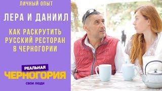 Как раскрутить русский ресторан в Черногории I РЕАЛЬНАЯ ЧЕРНОГОРИЯ