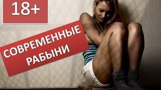Сексуальное рабство (современные рабыни) 18+ | Документальный фильм