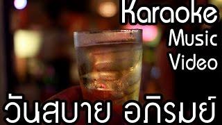 วันสบาย-อภิรมย์ [KaraokeMusicVideo]