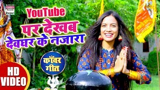 YouTube Par Dekhab Devghar Ke Nazara | Alka Singh Pahadiya | New Kanwar Geet 2019 | HD VIDEO