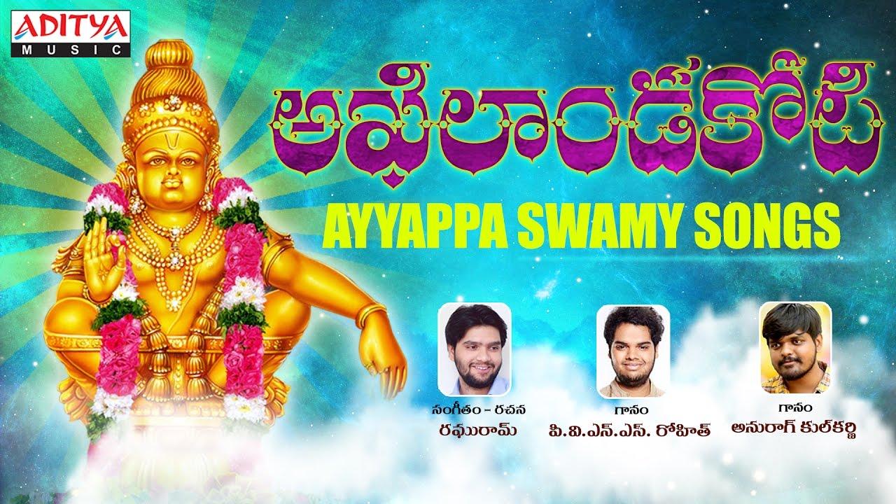 Download Ayyappa Devotional Songs Malayalam Ringtone
