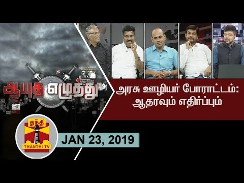 (23/01/2019) Ayutha Ezhuthu : JACTOGEO Protest : Support and Opposition | Thanthi TV