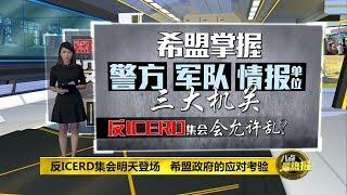 "Prime Talk 八点最热报 7/12/2018 - ""反ICERD集会""敢乱? 马哈迪随时出手"