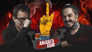 #01. ШОУ 21: Эмиль Баширов & Владимир Эрис  (отборочный тур)