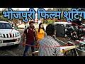 Khesari lal yadav and Kajal Raghwani Film Shooting in Ranchi Coolie no 1 2019 | Camera Vivo v7 plus