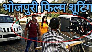 Khesari lal yadav and Kajal Raghwani Film Shooting in Ranchi Coolie no 1 2019 Camera Vivo v7 plus
