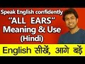 All Ears Meaning Use Learn English Through Hindi Awal mp3