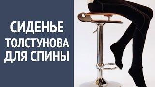 Сиденье Толстунова - ортопедический стул. Где купить корректор осанки?(Сиденье Толстунова - ортопедический стул. Где купить корректор осанки? Купить Спина ОК - http://goo.gl/e164F8 Сидячи..., 2015-12-16T13:33:50.000Z)