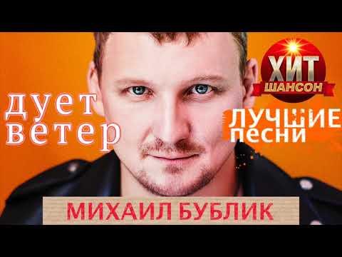 Михаил Бублик - Дует ветер / Лучшие песни