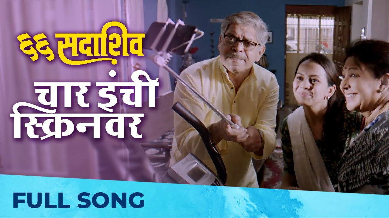 Char Inchee Screen | 66 Sadashiv |  Mohan Joshi | Vandana Gupte | Jaydeep Vaidya | Narendra Bhide