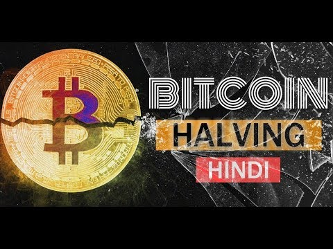 What is Bitcoin Halving ? Will it Effect Bitcoin Price ? in Hindi/Urdu - 동영상