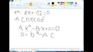 Решение квадратного уравнения. Дискриминант. Теорема Виета