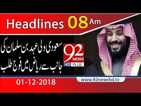 News Headlines | 8:00 AM | 01 Dec 2018 | 92NewsHD