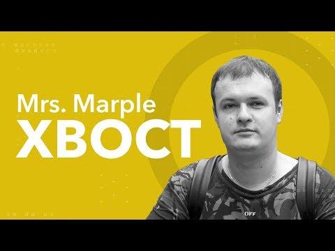 видео: mrs. marple | xboct: «Когда я выиграл Инт, всем было наплевать на Доту»