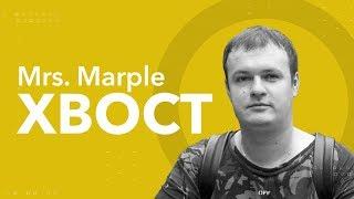 Mrs. Marple | XBOCT: «Когда я выиграл Инт, всем было наплевать на Доту»