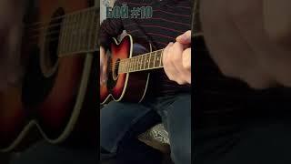 Бой на гитаре #10. Гитара с нуля. Уроки игры на гитаре   #shorts