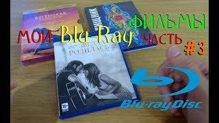 Мои Blu ray #3 Богемская Рапсодия и другие фильмы