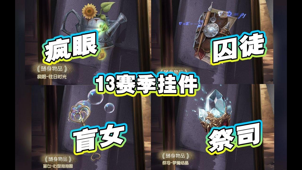 13赛季祭司金挂!囚徒、盲女、老头紫挂!你最想要哪个挂件?