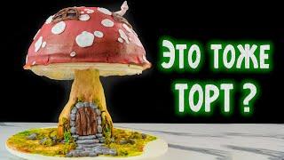 Вот это ТОРТ Новая рубрика ШОУ ТОРТЫ Торт ГРИБ 1 Я ТОРТодел
