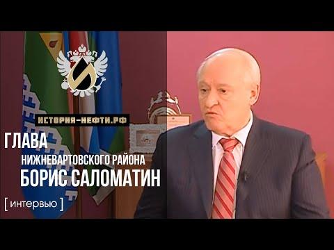 Большое интервью с главой Нижневартовского района Саломатиным Б.А. (2019)