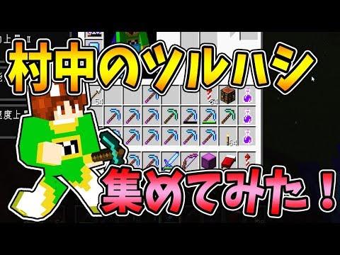 【ぽこくら#242】最強のツルハシを大量生成!【マインクラフト】ゆっくり実況プレイ