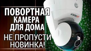 Беспроводная поворотная IP-камера для помещений: HiWatch DS-N291W(Беспроводная поворотная IP-камера для помещений: HiWatch DS-N291W смотрите обзор. Приобрести можно тут:http://www.dssl.ru/prod..., 2015-09-22T14:06:44.000Z)