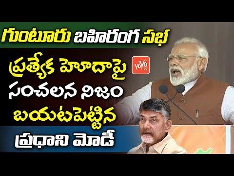 PM Modi Speech on AP Special Status | BJP Public Meeting at Guntur, Andhra Pradesh | YOYO TV