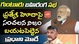 PM Modi Speech on AP Special Status | BJP Public Meeting at Guntur, Andhra Pradesh | YOYO TV