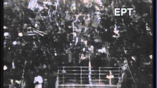 1978 (October 28) Greece 4-Hungary 1 (EC Qualifier).mpg