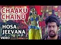 Chaku Chainu Video Song | Hosa Jeevana Kannada Movie Songs | Shankar Nag,Deepika |Kannada Old Songs