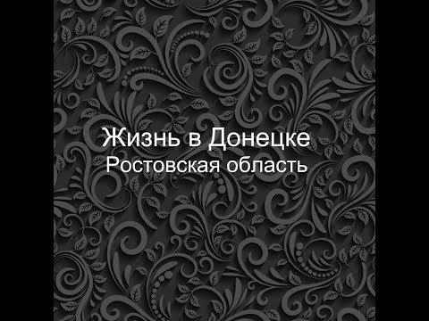 Жизнь в Донецке (Ростовская область) 11.07.2018