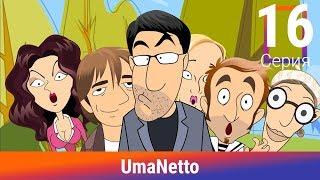 UmaNetto. 16 Серия. Куча бабок. Сериал. Комедия. Амедиа