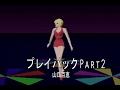 プレイバックPart2 (カラオケ) 山口百恵