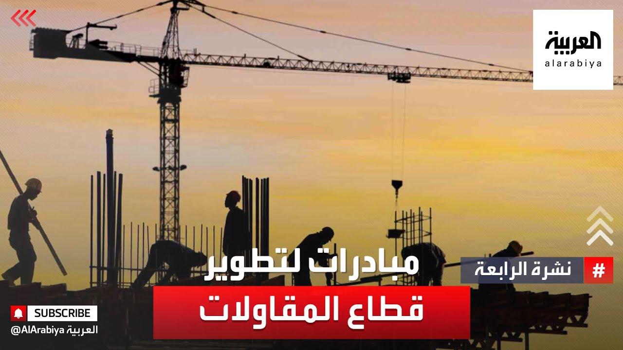 نشرة الرابعة | تعرف على قطاع المقاولات في السعودية  - نشر قبل 42 دقيقة