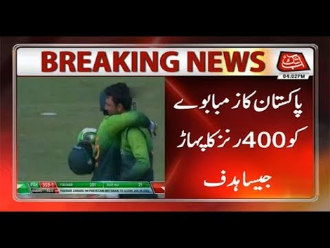 4th ODI: Pakistan Set Gigantic Total of 399 for Zimbabwe
