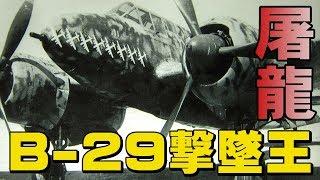 """二式複座戦闘機「屠龍」・・・本土防空戦のB-29撃墜王「樫出勇」 """"超空の要塞"""" に挑んだ陸軍航空のエース"""