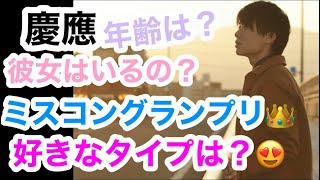 【慶應ミスコングランプリ!?】【慶應ボーイ】上江洲クレイトン恵一さんにインタビューしてみた。