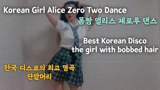 몸짱 앨리스 제로투 댄스, 조용필 단발머리, Korean Zero two dance andDisco the girl with bobbed hair #제로투댄스 #교복댄스