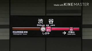 【2018年期間限定使用曲集】東急東横線渋谷駅発車メロディー