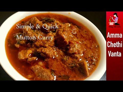 Quick Mutton Curry Recipe-ఈజీ మటన్ కూర తయారీ-How To Make Mutton Curry In Telugu (In Pressure Cooker)