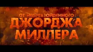 Безумный Макс Дорога ярости  2015