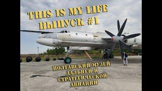 Полтавский музей дальней и стратегической авиации!  This is my life Выпуск #1