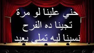كلمات اغنية عيدو رقصتي من فلم عقدة الخواجة شارموفرز و الليثى